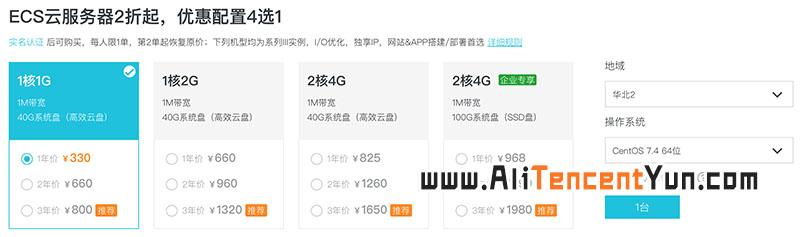 阿里云服务器1核1G优惠价330元/年 800元三年
