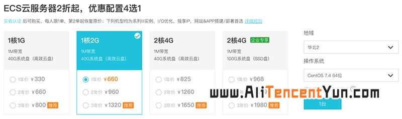 阿里云服务器1核2G优惠价660元/年 1320元三年