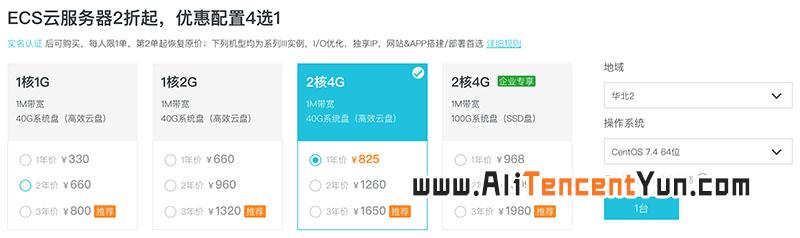 阿里云服务器2核4G优惠价825元/年 1650元三年