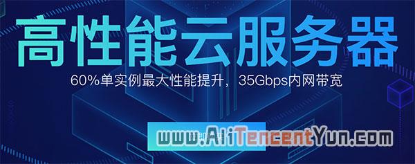 阿里云高性能云服务器优惠网络增强/本地SSD/大数据/GPU型云服务器