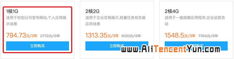 腾讯云服务器1核1G优惠价325元/年 794元三年