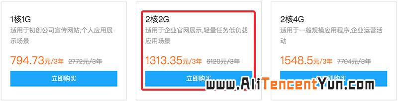 腾讯云服务器2核2G优惠价655元/年 1313元三年