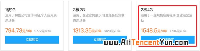 腾讯云服务器2核4G优惠价761元/年 1548元三年