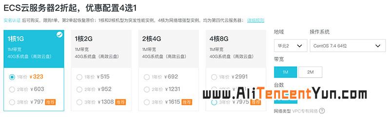 阿里云服务器1核1G优惠价323元1年 797元3年