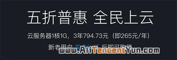 腾讯云优惠服务器优惠5折265元/年