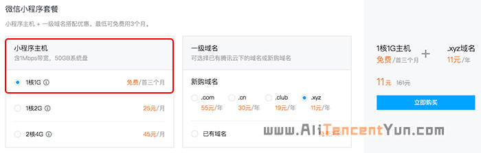 腾讯云微信小程序主机优惠套餐免费3个月