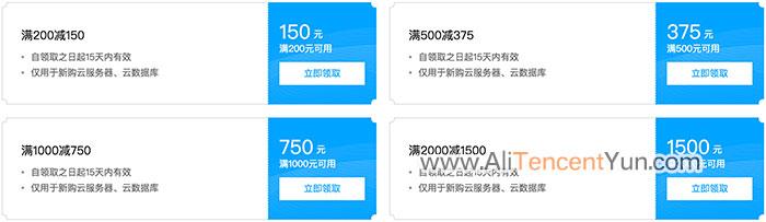 腾讯云代金券2775元免费领取可购云服务器/云数据库