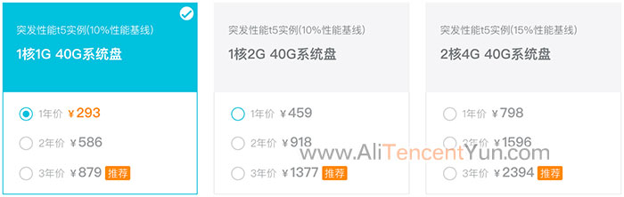 阿里云1核1G共享型xn4服务器优惠价格394元一年