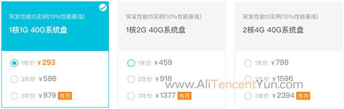 阿里云服务器1核1G优惠价293元1年最便宜293元