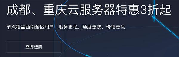 腾讯云成都、重庆云服务器特惠3折