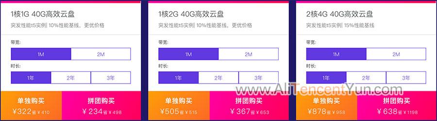 阿里云服务器拼团优惠拉1人拼团服务器最低只要234元一年