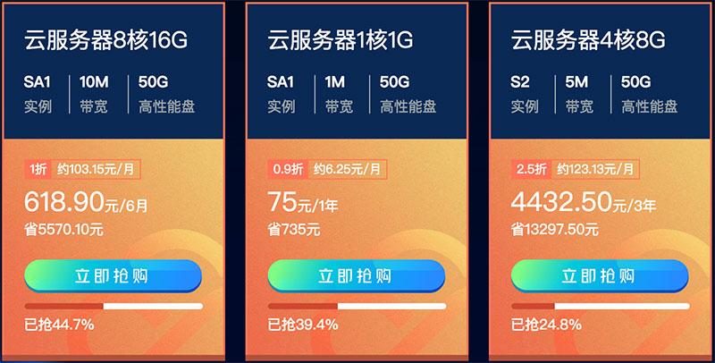 腾讯云双11秒杀云服务器75元/起 优惠太优惠了
