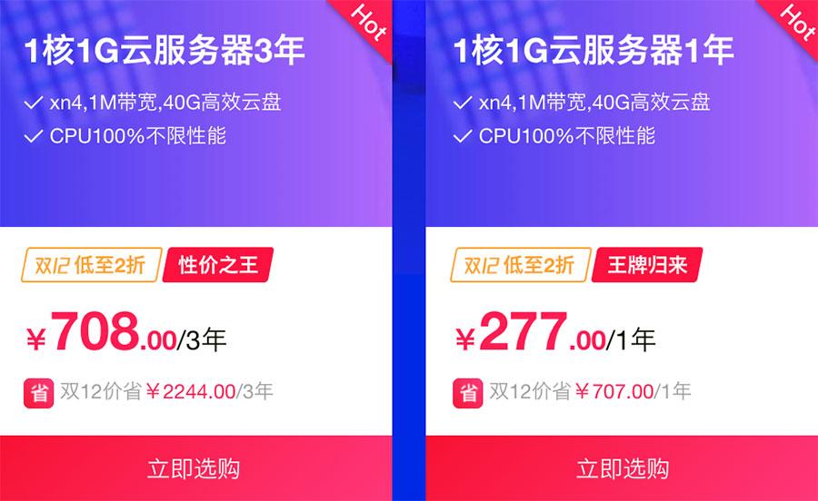 阿里云双十二xn4实例优惠价277元一年