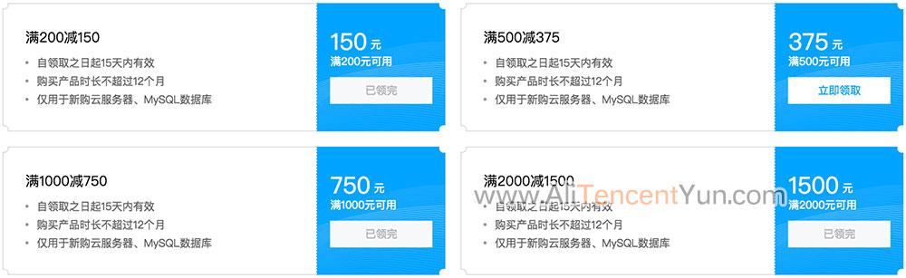 2019腾讯云代金券3785元限量500张先到先得