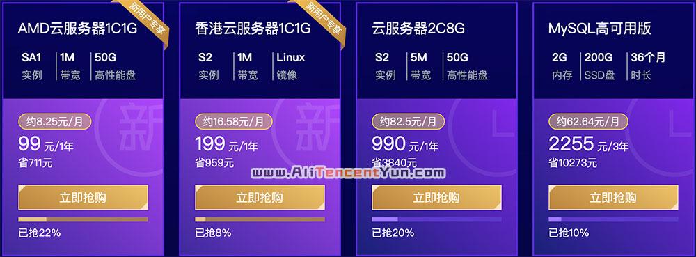 腾讯云服务器秒杀优惠99元一年更多高配置优惠