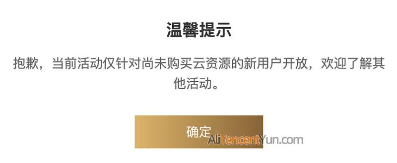解决:腾讯云当前活动仅针对尚未购买云资源的新用户开放