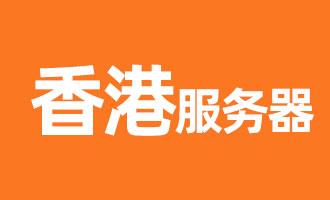 香港云服务器选阿里云还是腾讯云?(小心坑)