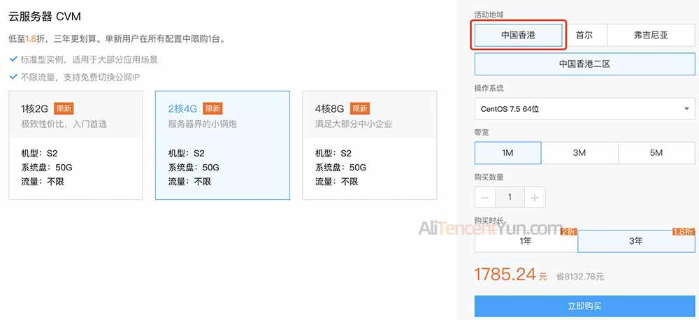 香港云服务器阿里云和腾讯云如何选择?